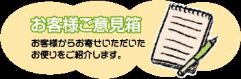 okyakusama_goiken
